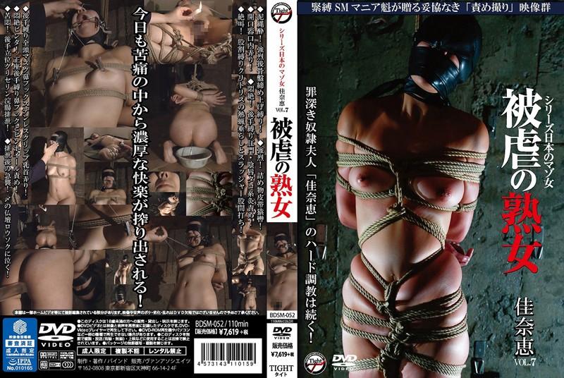 [BDSM-052] シリーズ日本のマゾ女 被虐の熟女 佳奈恵 vol.7 単体作品 SM バインド/ヴァンアソシエイツ 調教・奴隷