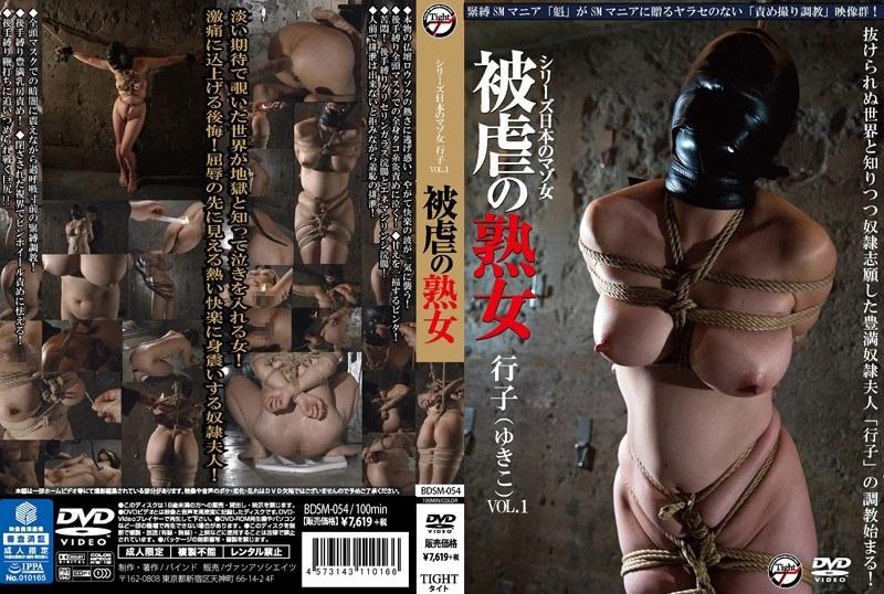 [BDSM-054] シリーズ日本のマゾ女 被虐の熟女 行子 VOL.1 バインド/ヴァンアソシエイツ