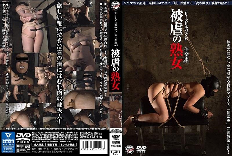 [BDSM-055] シリーズ日本のマゾ女 被虐の熟女 佳奈恵 vol.8 佳奈恵