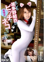 EDRG-009 When Was The Cat In Estrus If Hatano Yui Bitch