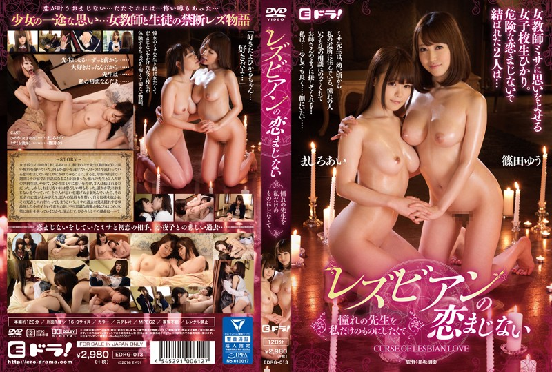 EDRG-013 Ai Mashiro - Yu Shinoda Wanted To To Those Of The Lesbian Love Curse ~ Longing Of Teacher I Only  Lesbian Kiss  Horror