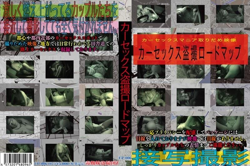 [EP-006] カーセックス盗撮ロードマップ 毒蜘蛛盗撮団Z カーセックス 盗撮・のぞき