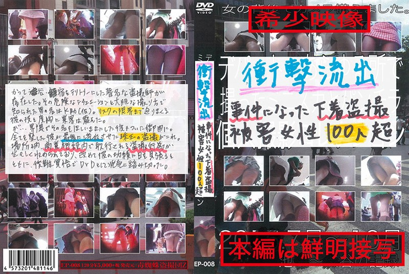 [EP-008] 衝撃流出 事件になった下着盗撮 被害女性100人超