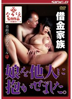 The Debt Family Daughter I Was Aroused In Others. Chigusa Hara