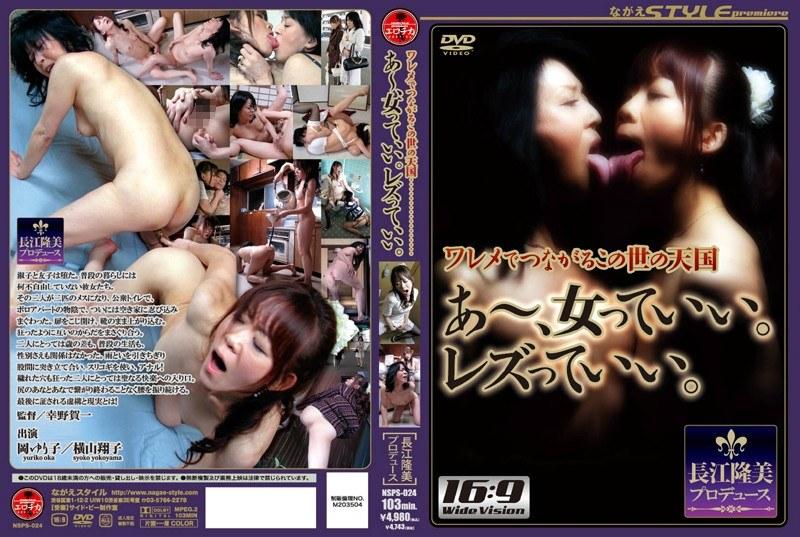 ドラマ NSPS-024 ワレメでつながるこの世の天国 あ~、女っていい。レズっていい。 横山翔子  クンニ