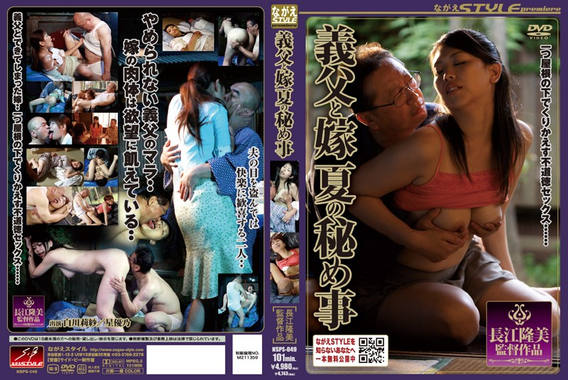 Shirakawa Risa NSPS-049 Father-in-law And Daughter Secret Of Summer Married Woman