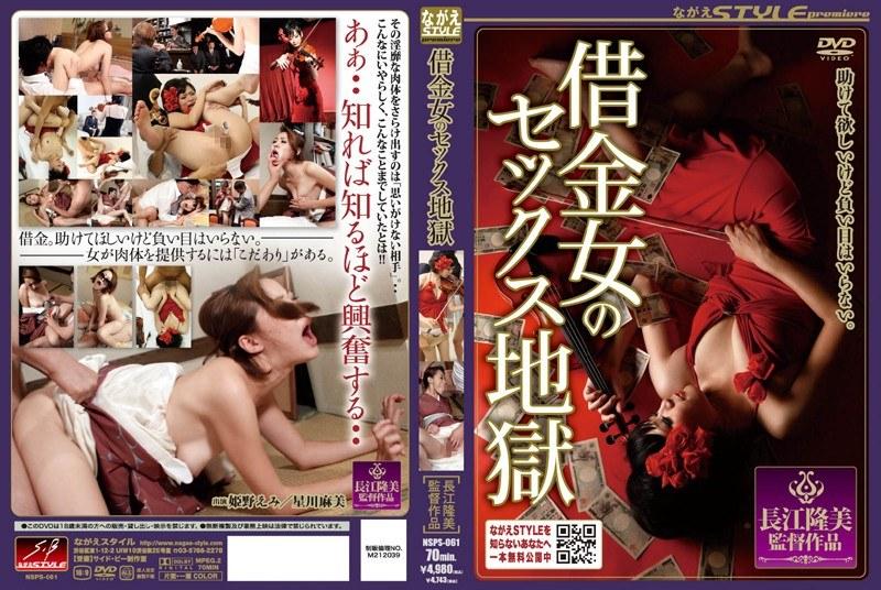 姫野えみ NSPS-061 借金女のセックス地獄 星川麻美 和服、喪服  ドラマ