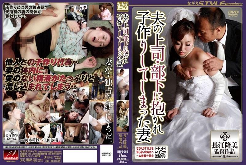 生田沙織 NSPS-066 夫の上司・部下に抱かれ子作りしてしまった妻  クンニ  人妻  岡本莉紗 中出し  花嫁、若妻