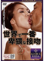 NSPS-105 5 Kiss The World's Most Obscene