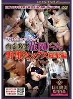 「『草食なんかになるな!』 肉食男優花岡じったの野獣セックス総集編」のパッケージ画像