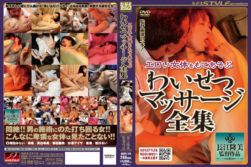 水澤アイサ  職業色々 NSPS-114 エロい女体をもてあそぶ わいせつマッサージ全集  香田麗奈  マッサージ 羞恥