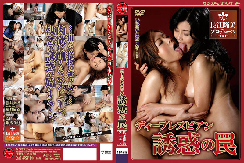 指マン SBNS-061 ディープレズビアン 誘惑の罠  レズキス  浅井舞香