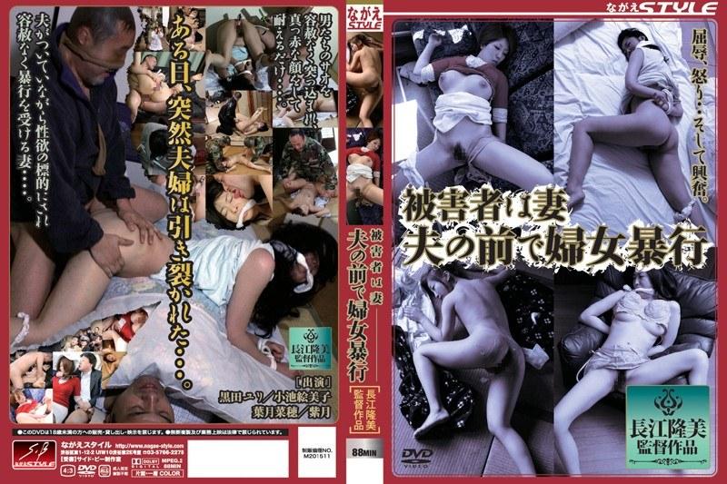 小池絵美子 SBNS-079 被害者は妻 夫の前で婦女暴行  黒田ユリ  レイプ  人妻  ドラマ 拘束