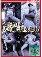 「被害者は妻 夫の前で婦女暴行」のパッケージ画像