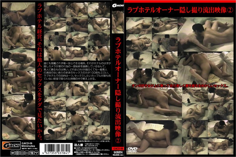 [GACD-08] ラブホテルオーナー隠し撮り流出映像 2 ベスト・総集編 素人