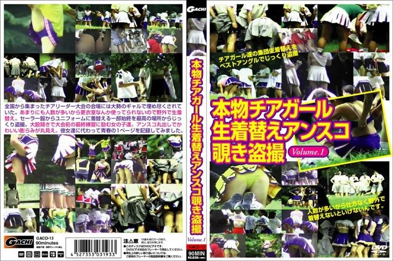 [GACD-13] 本物チアガール生着替えアンスコ覗き盗撮 Vol.1