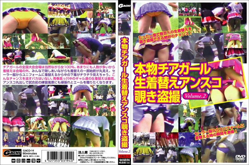 [GACD-14] 本物チアガール生着替えアンスコ覗き盗撮 Vol.2
