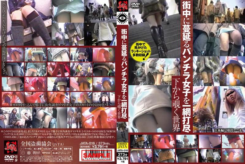 [JATA-016] 街中に蔓延るパンチラ女子を一網打尽 下から覗く世界 全国盗撮協会(JATA)