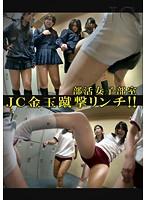 部活女子部室 JC金玉蹴撃!!