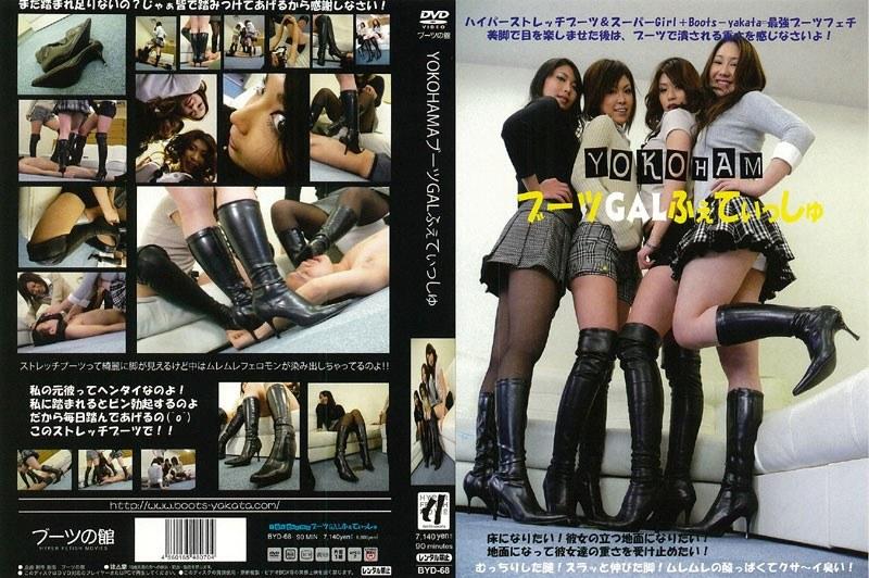 YOKOHAMAブーツGALふぇてぃっしゅ DVD