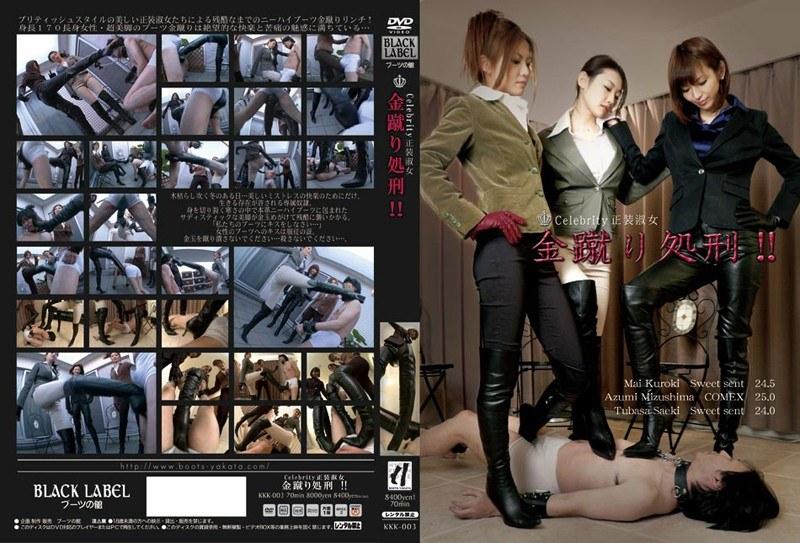 Butsu No Kan - KKK-003 Fri Kick Executed Lady Dress Celebrity!! - 2011