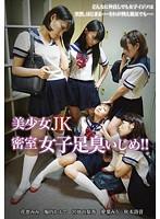 美少女JK 密室女子足臭いじめ!!