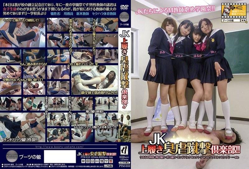 [PTM-010] JK上履き臭虐蹴撃倶楽部!! M男 女子校生 セーラー服