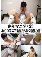 少年マニアシリーズ2 ~おむつマニア必見!おむつ淫乱白書~ 福岡レオ