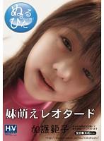 「妹萌えレオタード 加護範子」のパッケージ画像