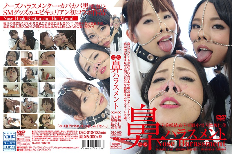 [DEC-010] 鼻ハラスメント 調教・奴隷 3P・4P カバカバ男 舞坂仁美