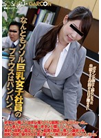 GS-004 - Downright Tantalizing Busty Women Employees Blouse Pampanga, The Button Had Been Intrigued To Spill Fallen Likely Big Tits Flying