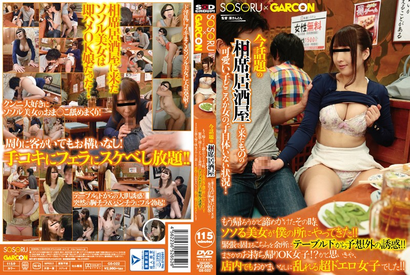 中文字幕-GS-022 Now Let Alone Cute Child But Came To Aiseki Tavern Topic Situation That No Girl Itself!At That Time, Which W