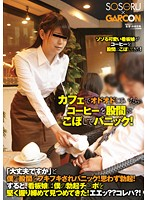 "GS-040 Panic Spilled Into The Crotch Coffee When I Was Fearful In The Cafe! ""Panic Is Fukifuki My Crotch And You Okay ""!Involuntarily Erection!Then, Poster Girl Has Been Staring Clasped Tightly My Erection Chi ● Po!Ee'? ?Koreha? !"