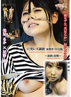 YA-002 Ana哭 Lesbian Torture Nose Tie · W Enema - Continuous Strapping And Obedience -