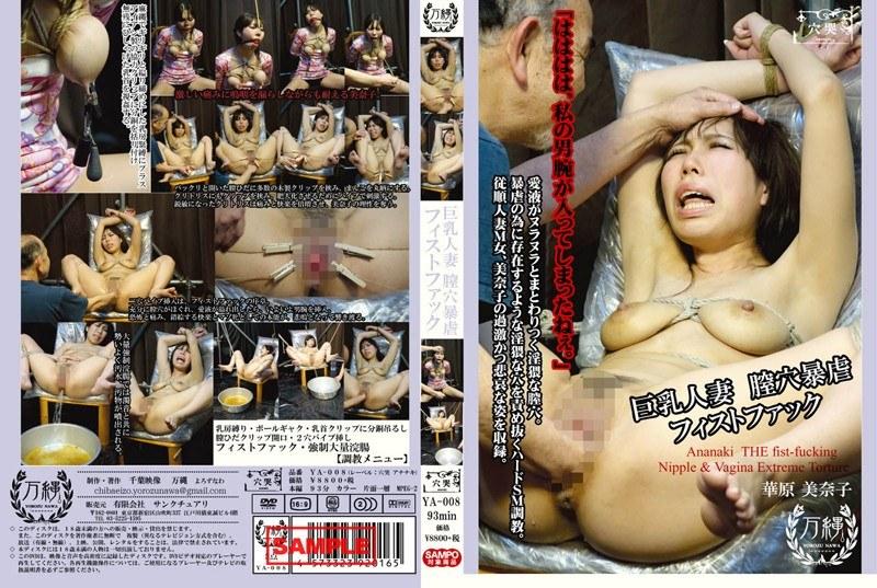 [YA-008] 巨乳人妻 膣穴暴虐・フィストファック YA