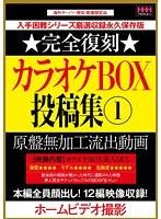 カラオケBOX投稿集 1