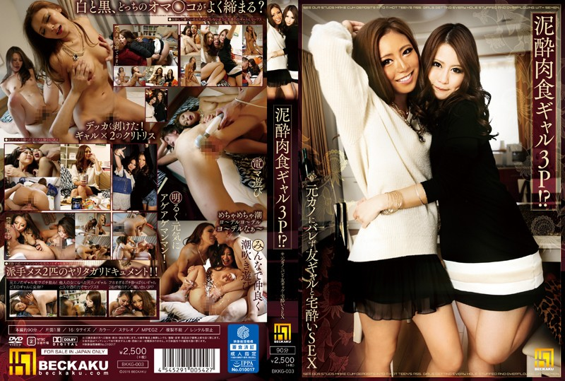 BKKG-003 Drunk Carnivorous Gal 3P! ?~ Friend Gal And Home Sickness SEX ~ Not Barre To Ex-girlfriend