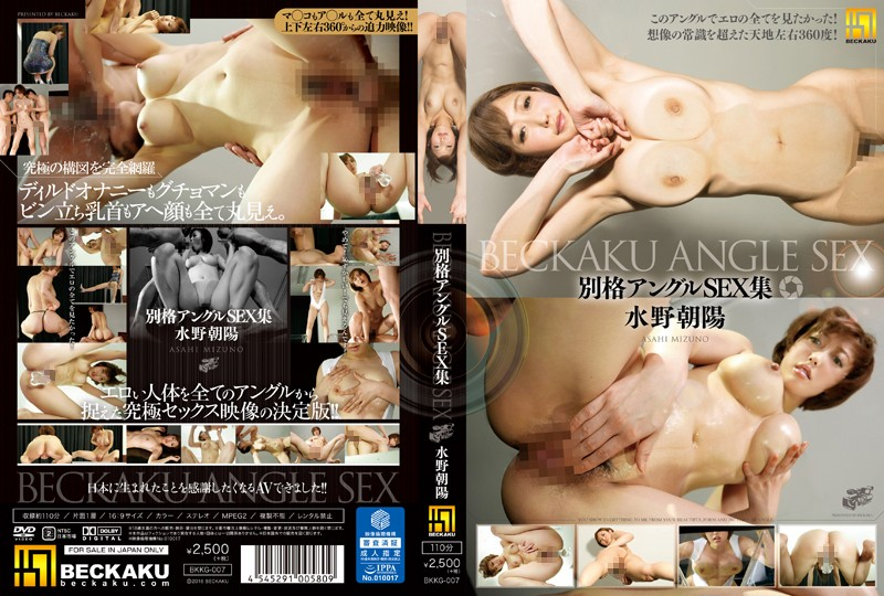 BKKG-007 Special Angle SEX Collection Mizuno Chaoyang
