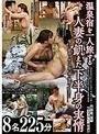 温泉宿を一人旅する人妻の飢えた下半身の実情 8名225分