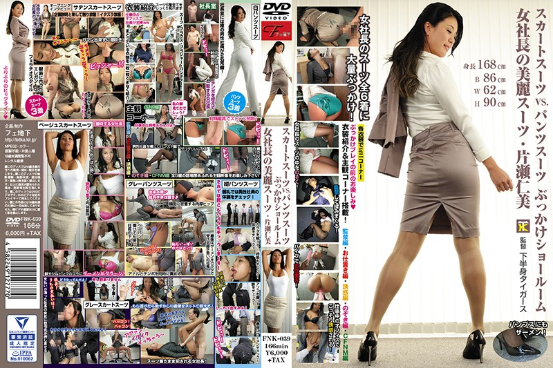 FNK-039 スカートスーツ vs. パンツスーツ ぶっかけショールーム 女社長の美麗スーツ・片瀬仁美