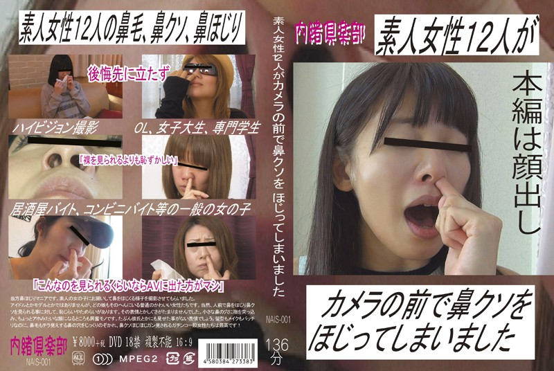 [NAIS-001] 素人女性12人がカメラの前で鼻クソをほじってしまいました NAIS その他フェチ