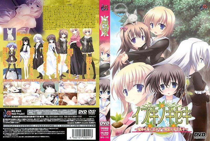 イブキノキセキ(DVDPG)