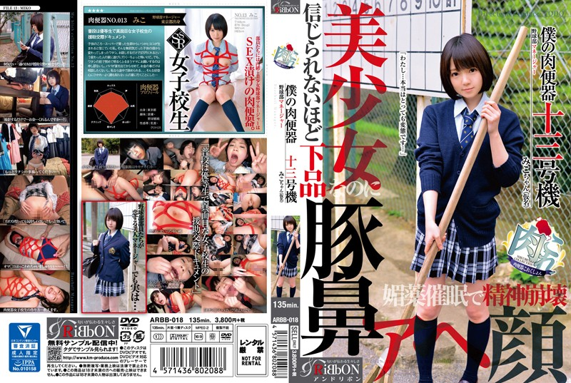 h 1092arbb018pl ARBB 018 Miko Hanyu   Cum Bucket Collection My Cum Bucket No.13 The Baseball Team Manager Miko