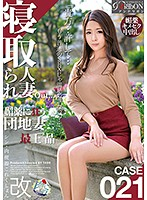 ARBB-040 Shin Meat Urinal Collection Breaks Netora Been Estates Wife Akira Mogami Who Goes To Married Out … Aphrodisiac CASE021