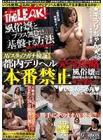 ARLE-008 Av Staff Gachi Verification!tokyo Deriheru Fully Capture Production Ban Sex Miss Erectile Drugs &Amp; Paint Cum In Aphrodisiac!
