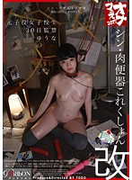 ONGP-092 Shin Meat Urinal Collection Breaks The Original Child Actor School Girls 30 Days Confinement Yuna Yuna Himekawa