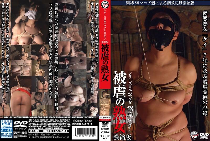 [BDSM-056] シリーズ日本のマゾ女 被虐の熟女 篠原ケイ 濃縮版 BDSM