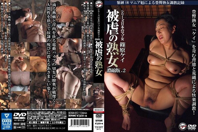 [BDSM-057] シリーズ日本のマゾ女 被虐の熟女 篠原ケイ 濃縮版 2 BDSM