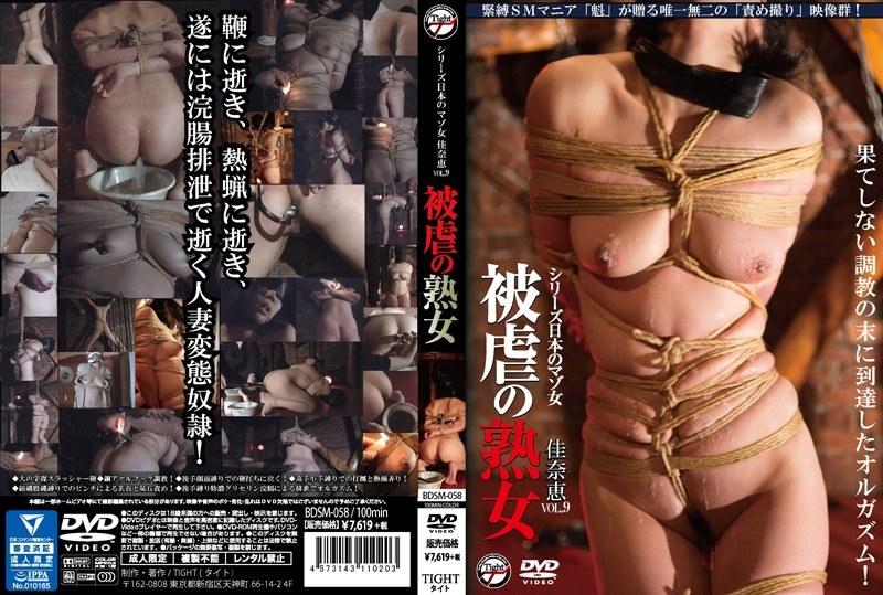 [BDSM-058] シリーズ日本のマゾ女 被虐の熟女 佳奈恵 vol.9 BDSM