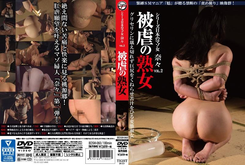 [BDSM-060] シリーズ日本のマゾ女 被虐の熟女 奈々 vol.02 BDSM